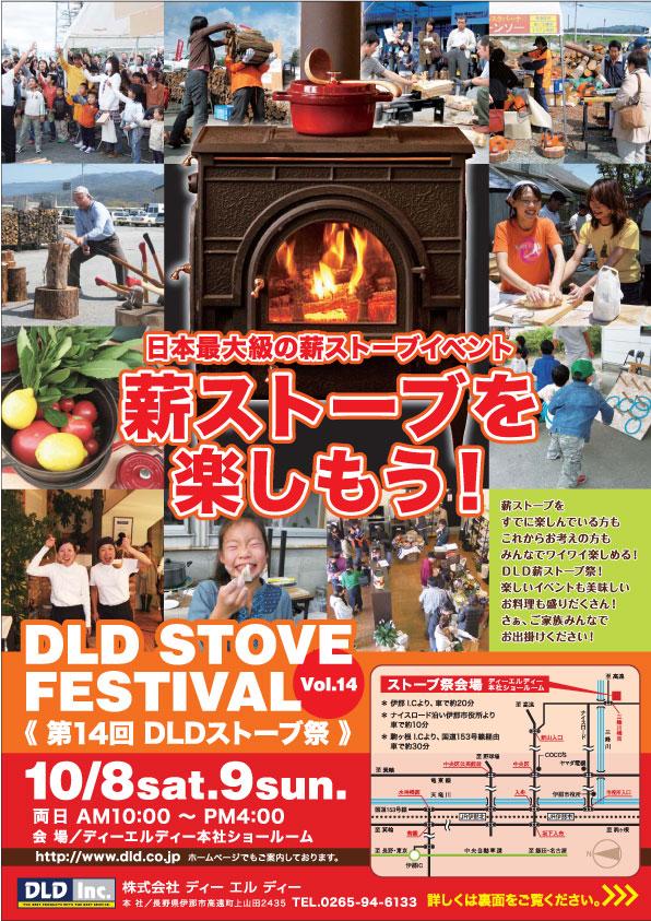 日本最大級の薪ストーブイベント(長野県伊那市DLD本社)