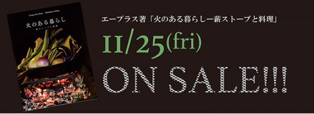 書籍「火のある暮らしー薪ストーブと料理ー」11月25日発売