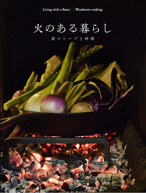 火のある暮らし 薪ストーブと料理