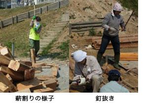 被災地の廃材を薪に活用