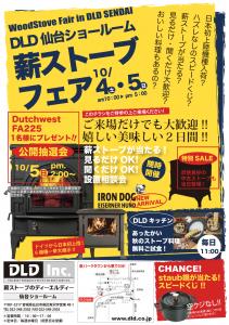 DLD仙台ショールーム 薪ストーブフェア