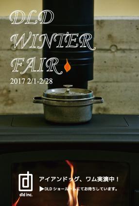 Winter Fair DLD伊那、長野、軽井沢