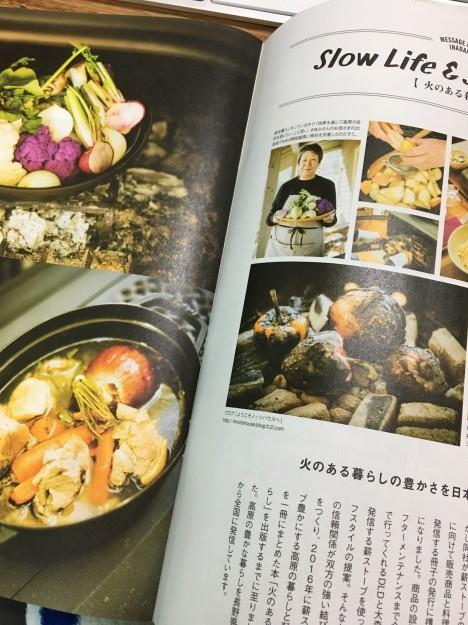 書籍「火のある暮らし」のプロデュースをしていただいた開田高原ノッツハウスも掲載されています。