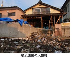 被災直後の岩手県大槌町