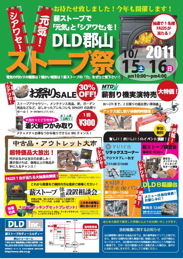 DLDストーブ祭(郡山)