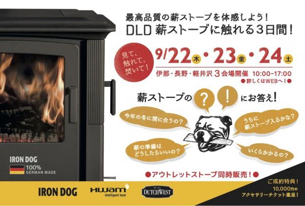 DLD薪ストーブ体感会(伊那、長野、軽井沢)