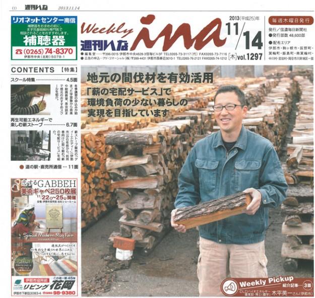 DLD薪宅配サービスが「週刊いな」で特集されました。